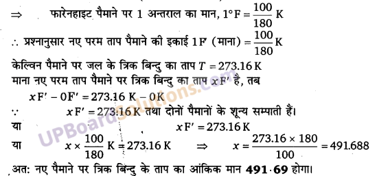 UP Board Solutions for Class 11 Physics Chapter 11 Thermal Properties of matter 4