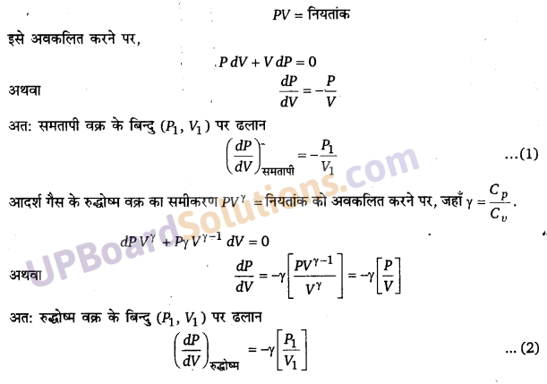 UP Board Solutions for Class 11 Physics Chapter 11 Thermal Properties of matter 43
