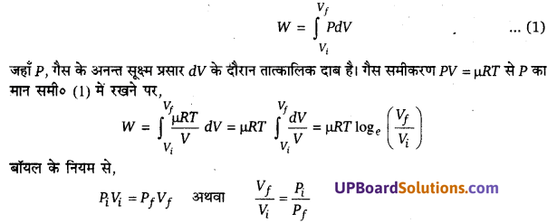 UP Board Solutions for Class 11 Physics Chapter 11 Thermal Properties of matter 46