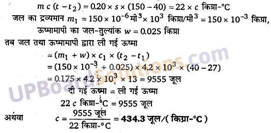 UP Board Solutions for Class 11 Physics Chapter 11 Thermal Properties of matter 48