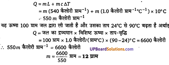 UP Board Solutions for Class 11 Physics Chapter 11 Thermal Properties of matter 49