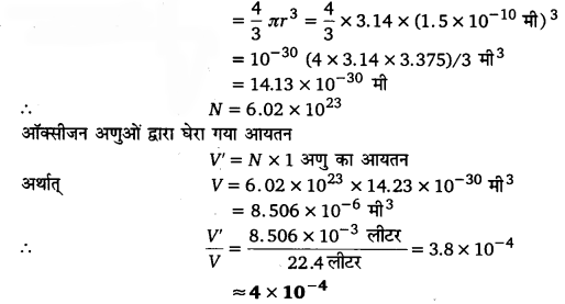 UP Board Solutions for Class 11 Physics Chapter 13 Kinetic Theory 1