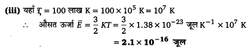 UP Board Solutions for Class 11 Physics Chapter 13 Kinetic Theory 10
