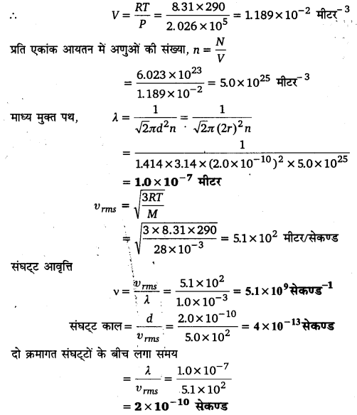 UP Board Solutions for Class 11 Physics Chapter 13 Kinetic Theory 13