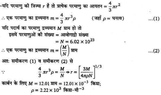 UP Board Solutions for Class 11 Physics Chapter 13 Kinetic Theory 21