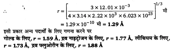 UP Board Solutions for Class 11 Physics Chapter 13 Kinetic Theory 22