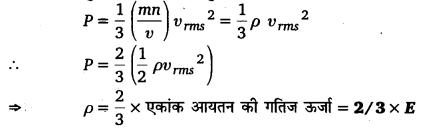 UP Board Solutions for Class 11 Physics Chapter 13 Kinetic Theory 33