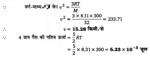 UP Board Solutions for Class 11 Physics Chapter 13 Kinetic Theory 43