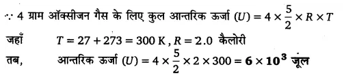 UP Board Solutions for Class 11 Physics Chapter 13 Kinetic Theory 46