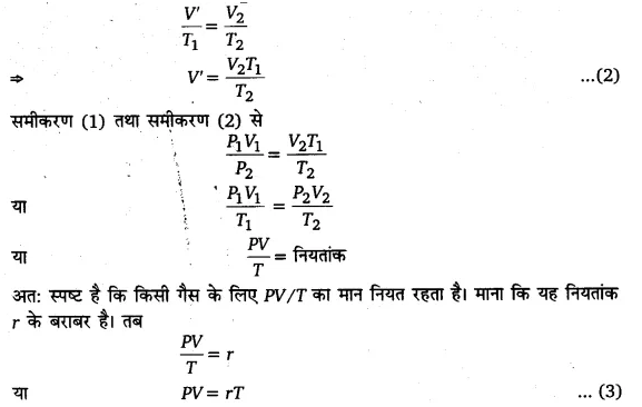 UP Board Solutions for Class 11 Physics Chapter 13 Kinetic Theory 47