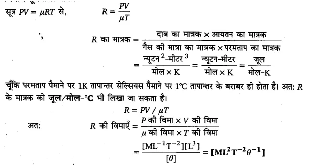 UP Board Solutions for Class 11 Physics Chapter 13 Kinetic Theory 48