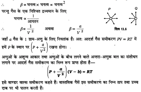 UP Board Solutions for Class 11 Physics Chapter 13 Kinetic Theory 49
