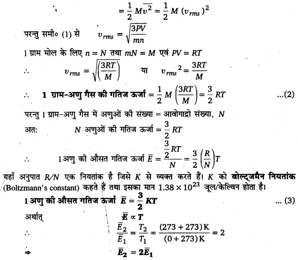 UP Board Solutions for Class 11 Physics Chapter 13 Kinetic Theory 52