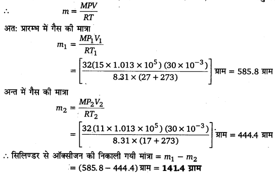 UP Board Solutions for Class 11 Physics Chapter 13 Kinetic Theory 6