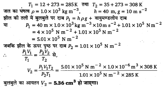 UP Board Solutions for Class 11 Physics Chapter 13 Kinetic Theory 7