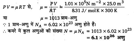UP Board Solutions for Class 11 Physics Chapter 13 Kinetic Theory 8