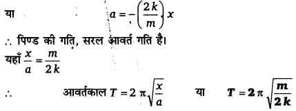 UP Board Solutions for Class 11 Physics Chapter 14 Oscillations 23