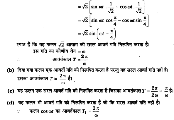 UP Board Solutions for Class 11 Physics Chapter 14 Oscillations 3