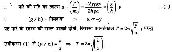 UP Board Solutions for Class 11 Physics Chapter 14 Oscillations 32