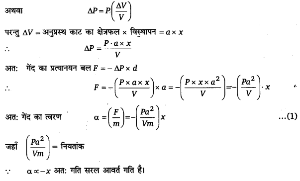 UP Board Solutions for Class 11 Physics Chapter 14 Oscillations 35