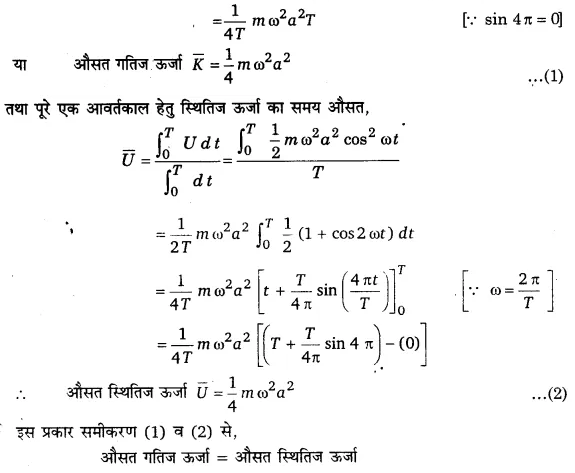 UP Board Solutions for Class 11 Physics Chapter 14 Oscillations 39