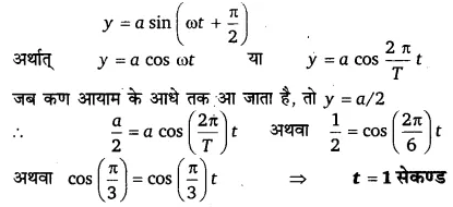UP Board Solutions for Class 11 Physics Chapter 14 Oscillations 58