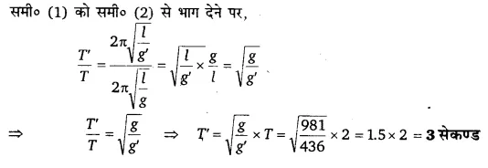 UP Board Solutions for Class 11 Physics Chapter 14 Oscillations 61