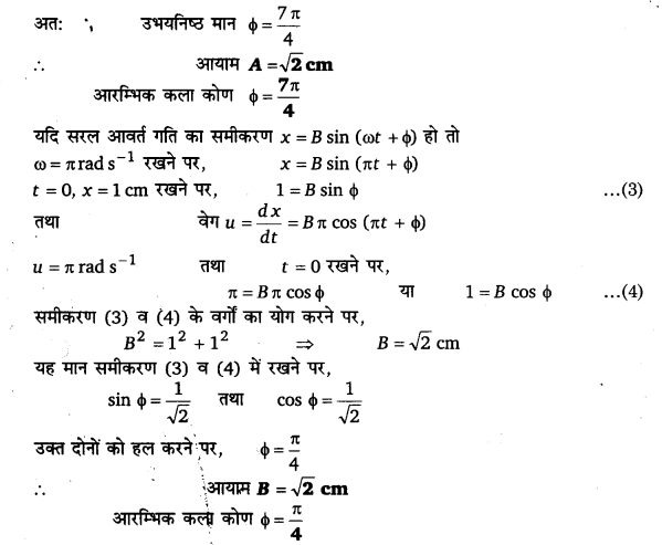 UP Board Solutions for Class 11 Physics Chapter 14 Oscillations 7
