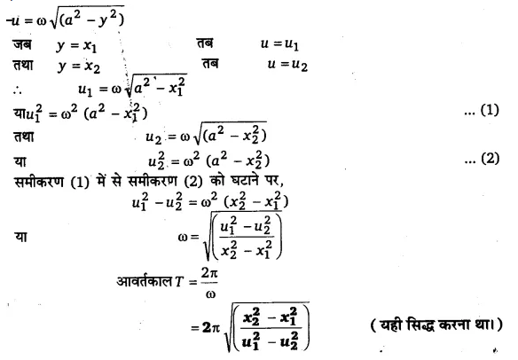 UP Board Solutions for Class 11 Physics Chapter 14 Oscillations 76