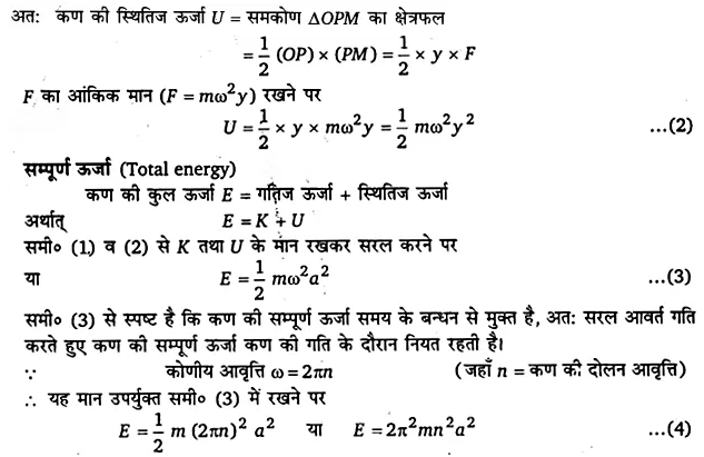 UP Board Solutions for Class 11 Physics Chapter 14 Oscillations 78