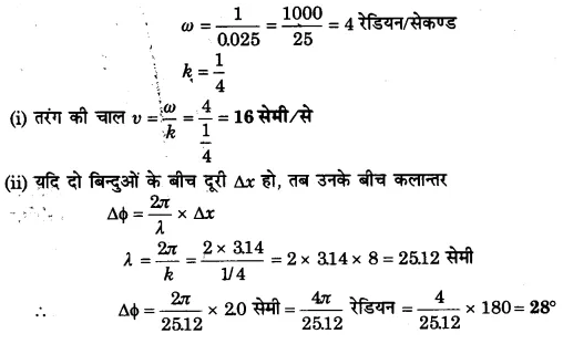 UP Board Solutions for Class 11 Physics Chapter 15 Waves 101
