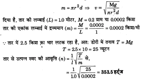 UP Board Solutions for Class 11 Physics Chapter 15 Waves 102