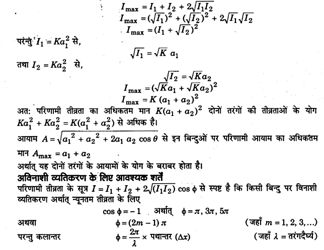 UP Board Solutions for Class 11 Physics Chapter 15 Waves 106