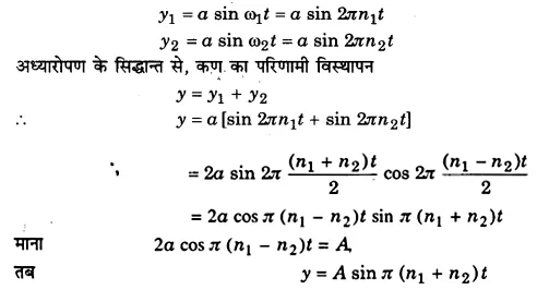 UP Board Solutions for Class 11 Physics Chapter 15 Waves 108