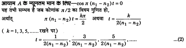 UP Board Solutions for Class 11 Physics Chapter 15 Waves 110