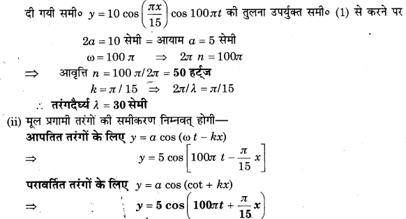 UP Board Solutions for Class 11 Physics Chapter 15 Waves 117