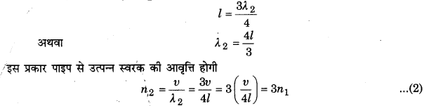 UP Board Solutions for Class 11 Physics Chapter 15 Waves 121