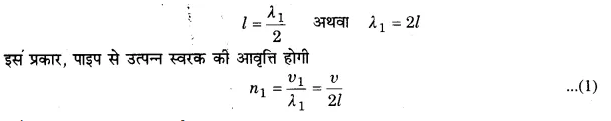 UP Board Solutions for Class 11 Physics Chapter 15 Waves 124