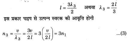 UP Board Solutions for Class 11 Physics Chapter 15 Waves 126