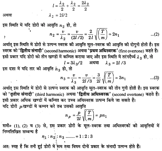 UP Board Solutions for Class 11 Physics Chapter 15 Waves 129