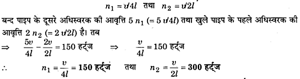 UP Board Solutions for Class 11 Physics Chapter 15 Waves 130