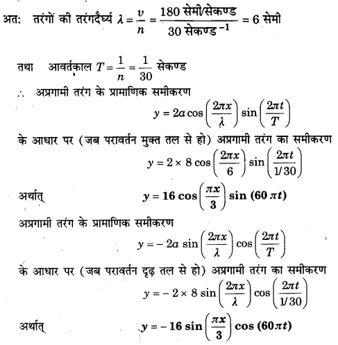 UP Board Solutions for Class 11 Physics Chapter 15 Waves 131