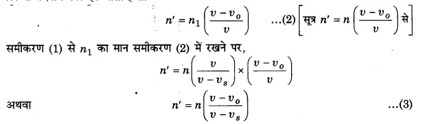 UP Board Solutions for Class 11 Physics Chapter 15 Waves 135