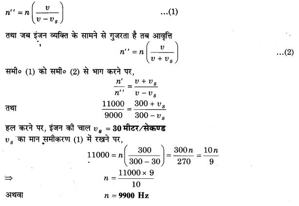 UP Board Solutions for Class 11 Physics Chapter 15 Waves 136
