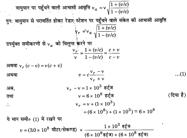 UP Board Solutions for Class 11 Physics Chapter 15 Waves 139