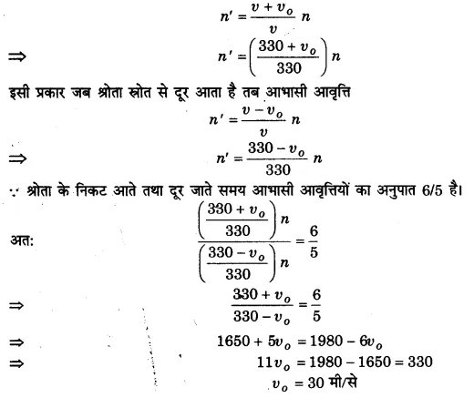 UP Board Solutions for Class 11 Physics Chapter 15 Waves 140