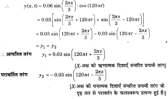 UP Board Solutions for Class 11 Physics Chapter 15 Waves 17