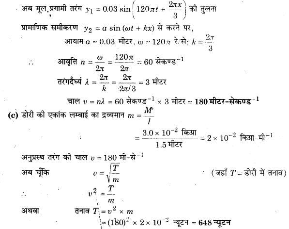 UP Board Solutions for Class 11 Physics Chapter 15 Waves 18
