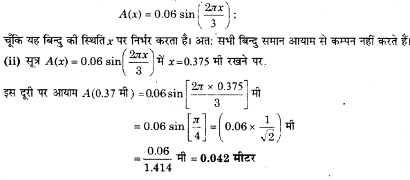 UP Board Solutions for Class 11 Physics Chapter 15 Waves 19