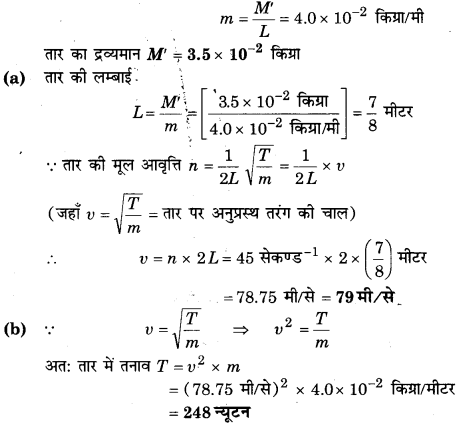 UP Board Solutions for Class 11 Physics Chapter 15 Waves 20